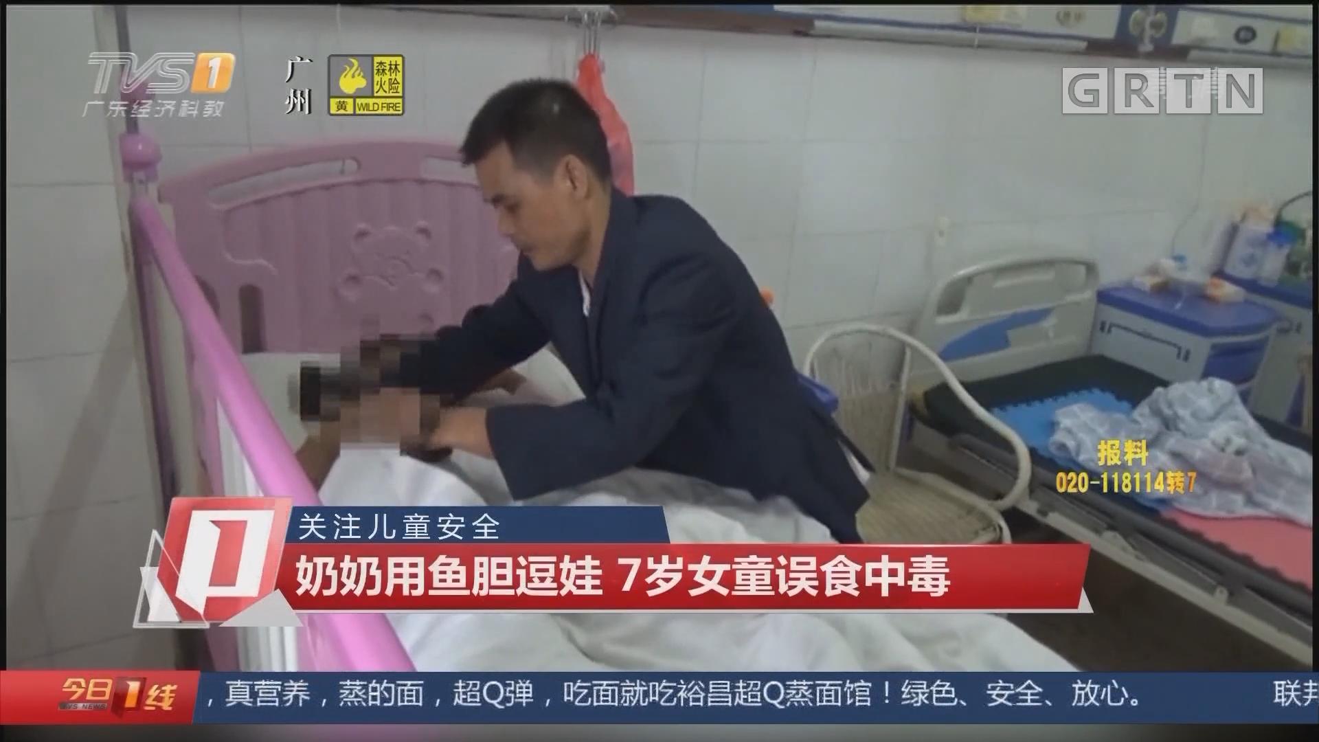 关注儿童安全:奶奶用鱼胆逗娃 7岁女童误食中毒