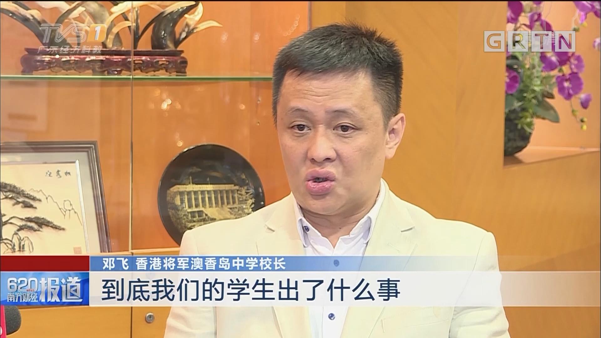 香港将军澳香岛中学校长邓飞:加强香港青少年国民教育