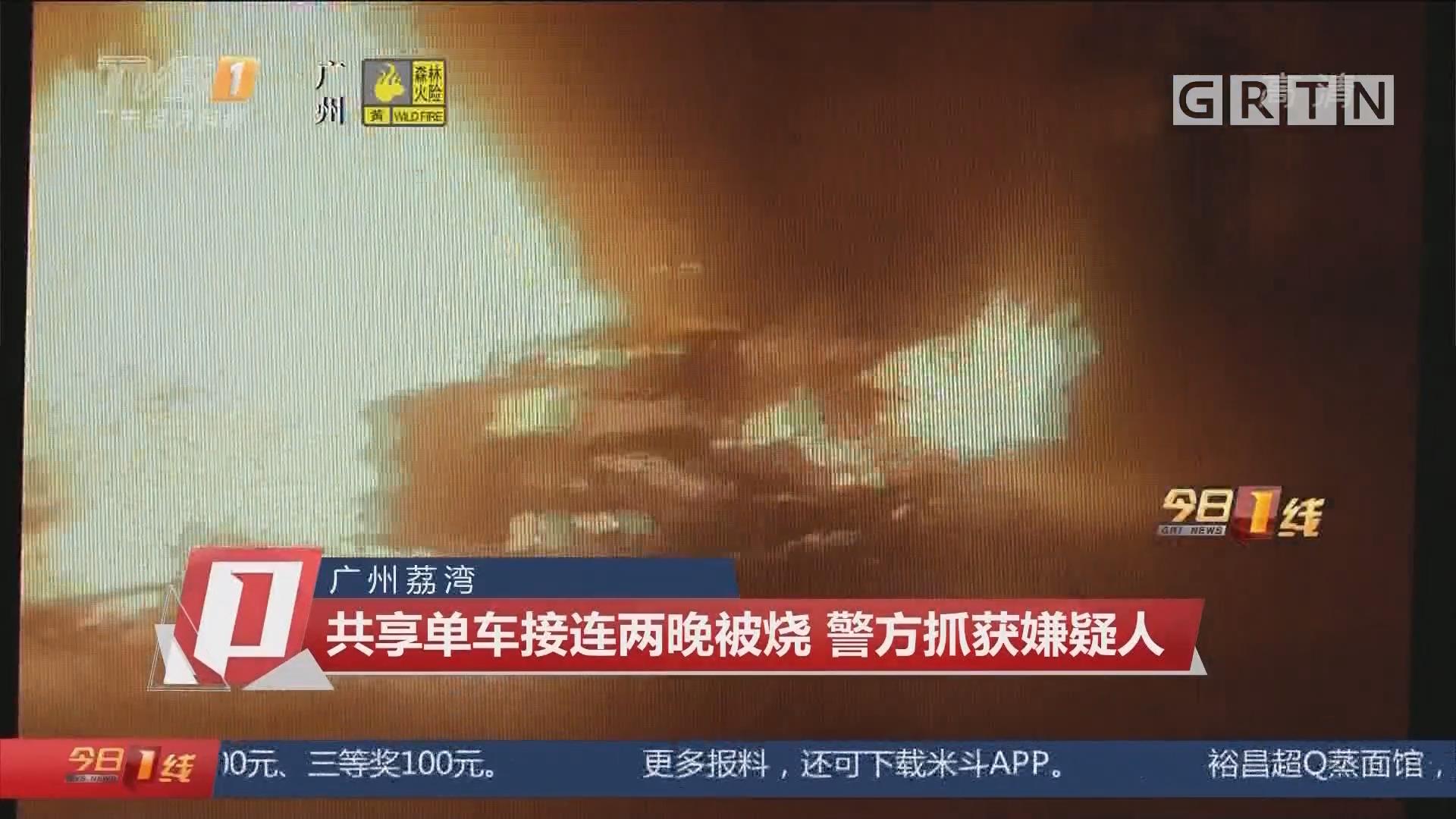 广州荔湾 共享单车接连两晚被烧 警方抓获嫌疑人