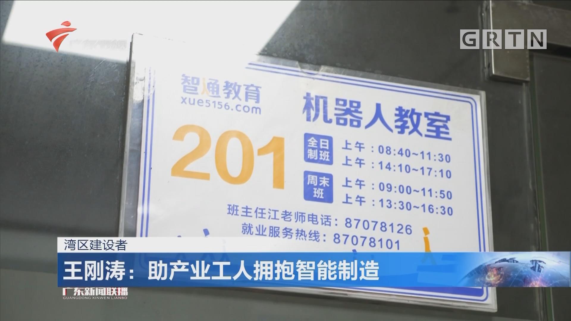 王刚涛:助产业工人拥抱智能制造