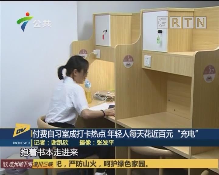 """(DV现场)付费自习室成打卡热点 年轻人每天花近百元""""充电"""""""
