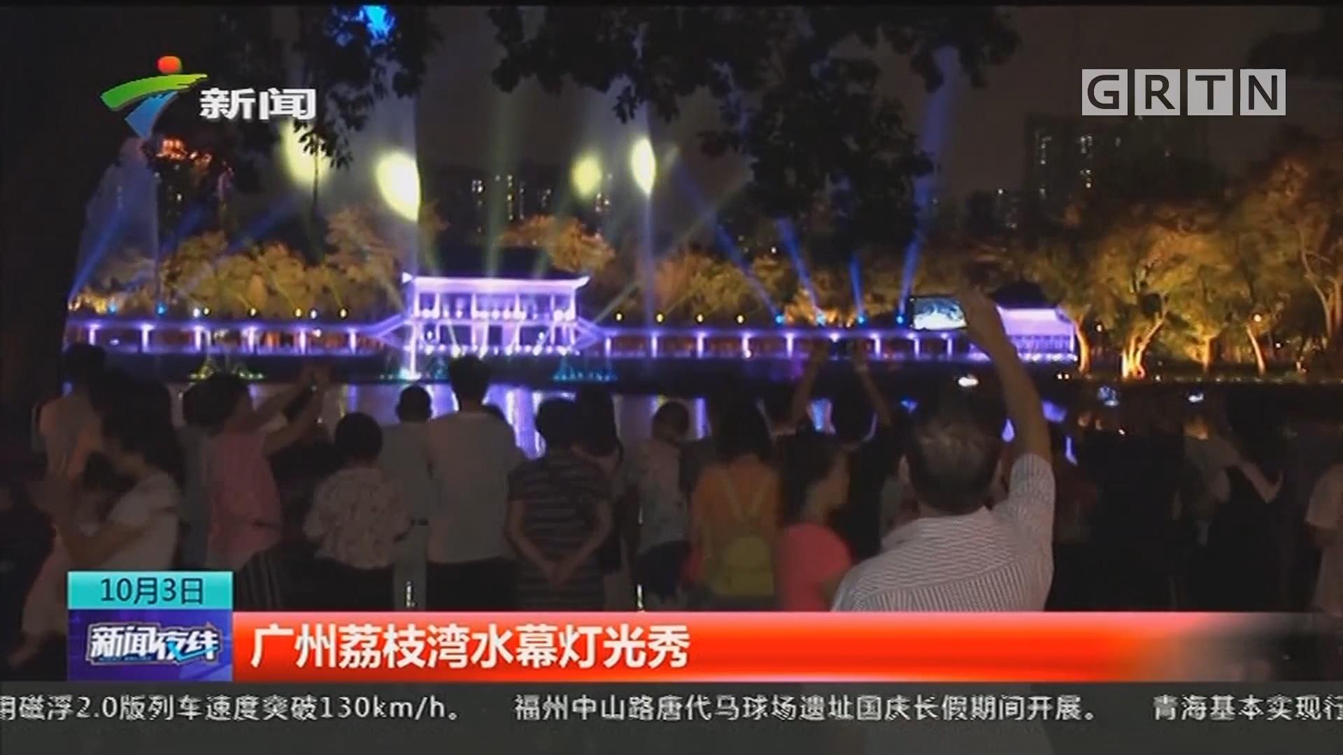 广州荔枝湾水幕灯光秀