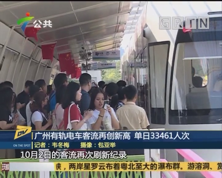 (DV现场)广州有轨电车客流再创新高 单日33461人次