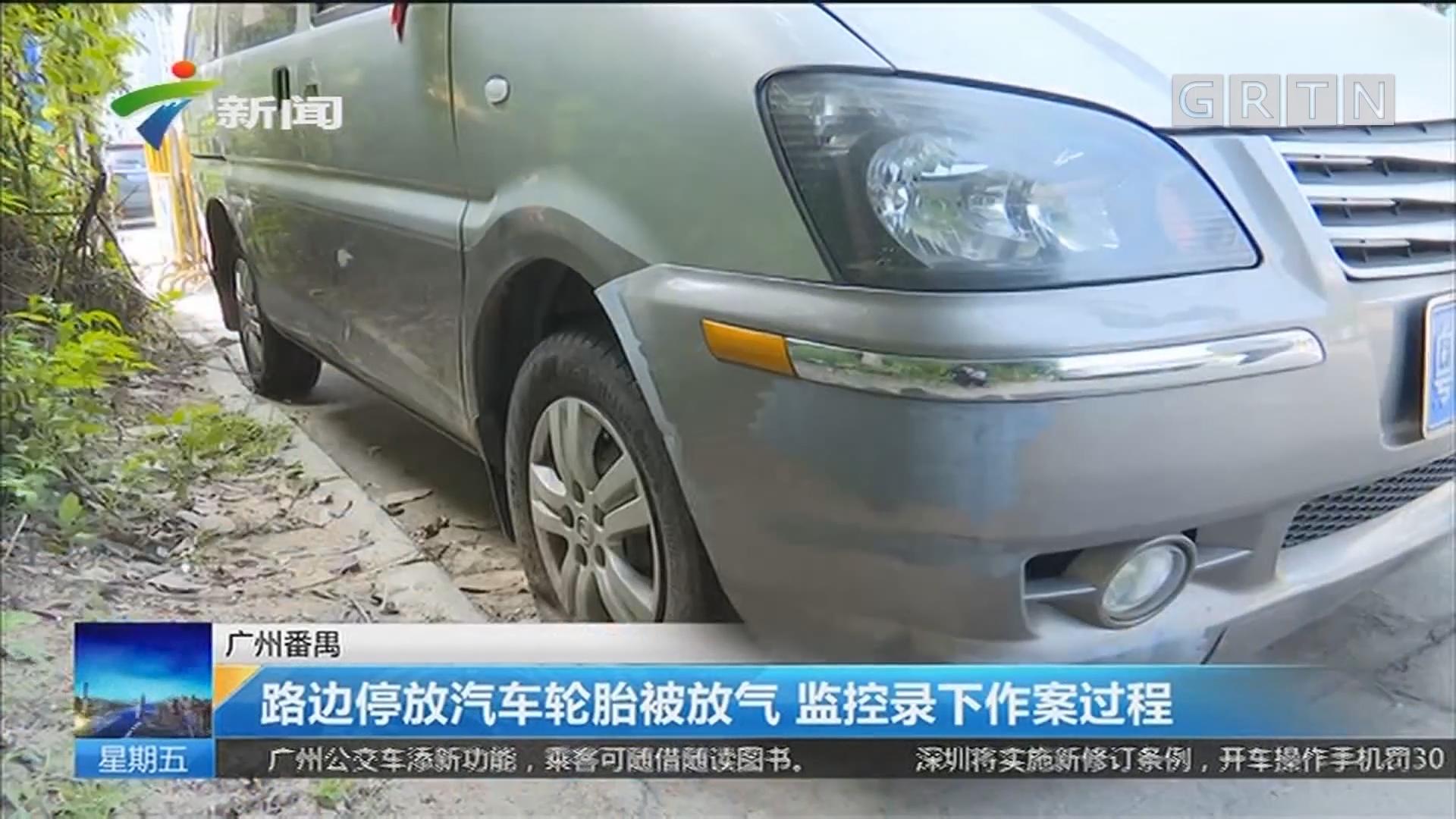 广州番禺:路边停放汽车轮胎被放气 监控录下作案过程