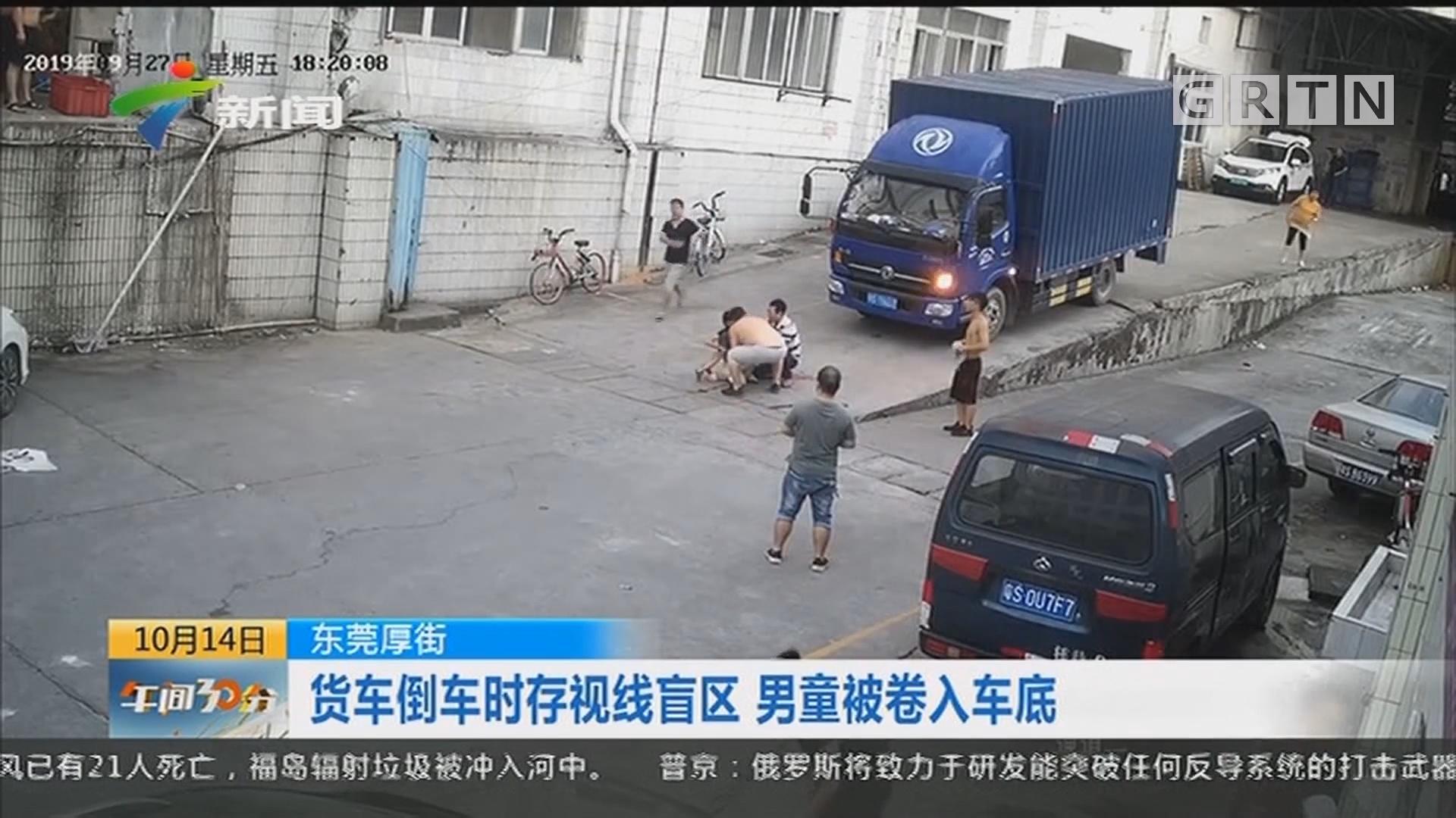 东莞厚街:货车倒车时存视线盲区 男童被卷入车底