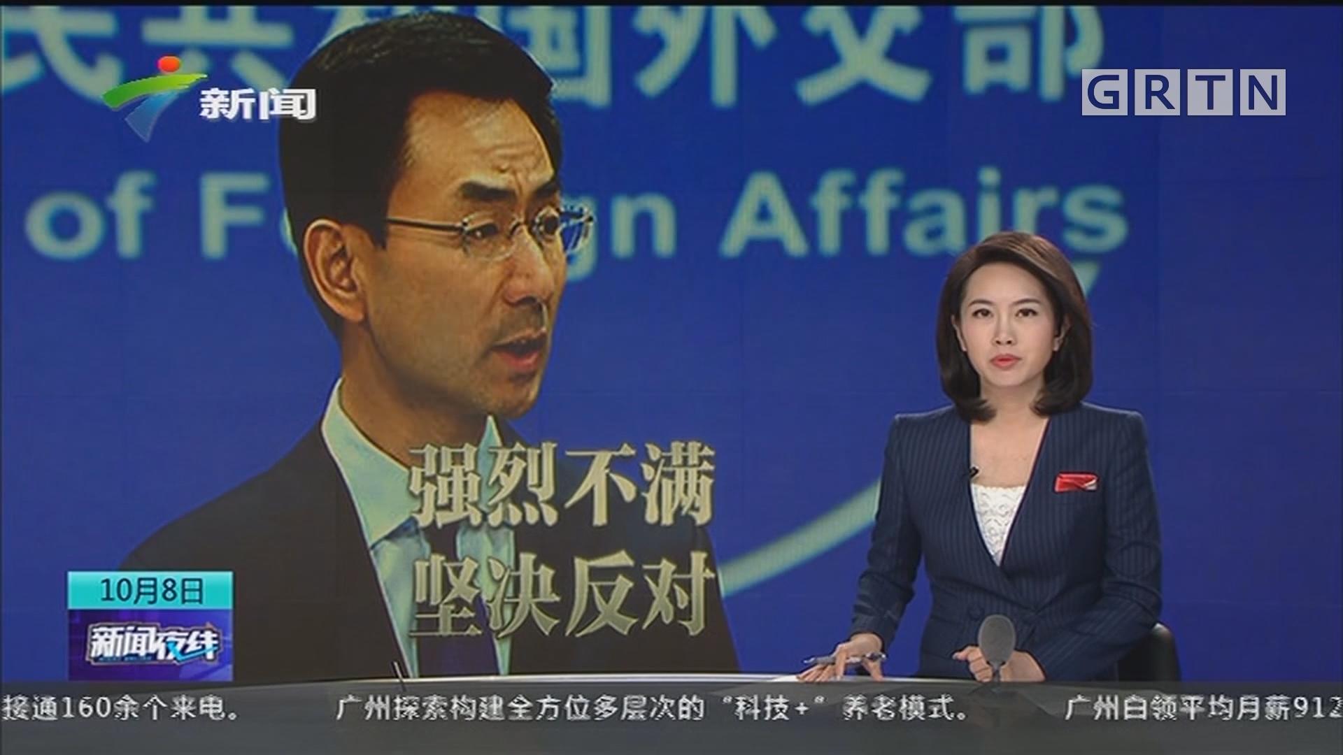 外交部发言人:强烈不满 坚决反对