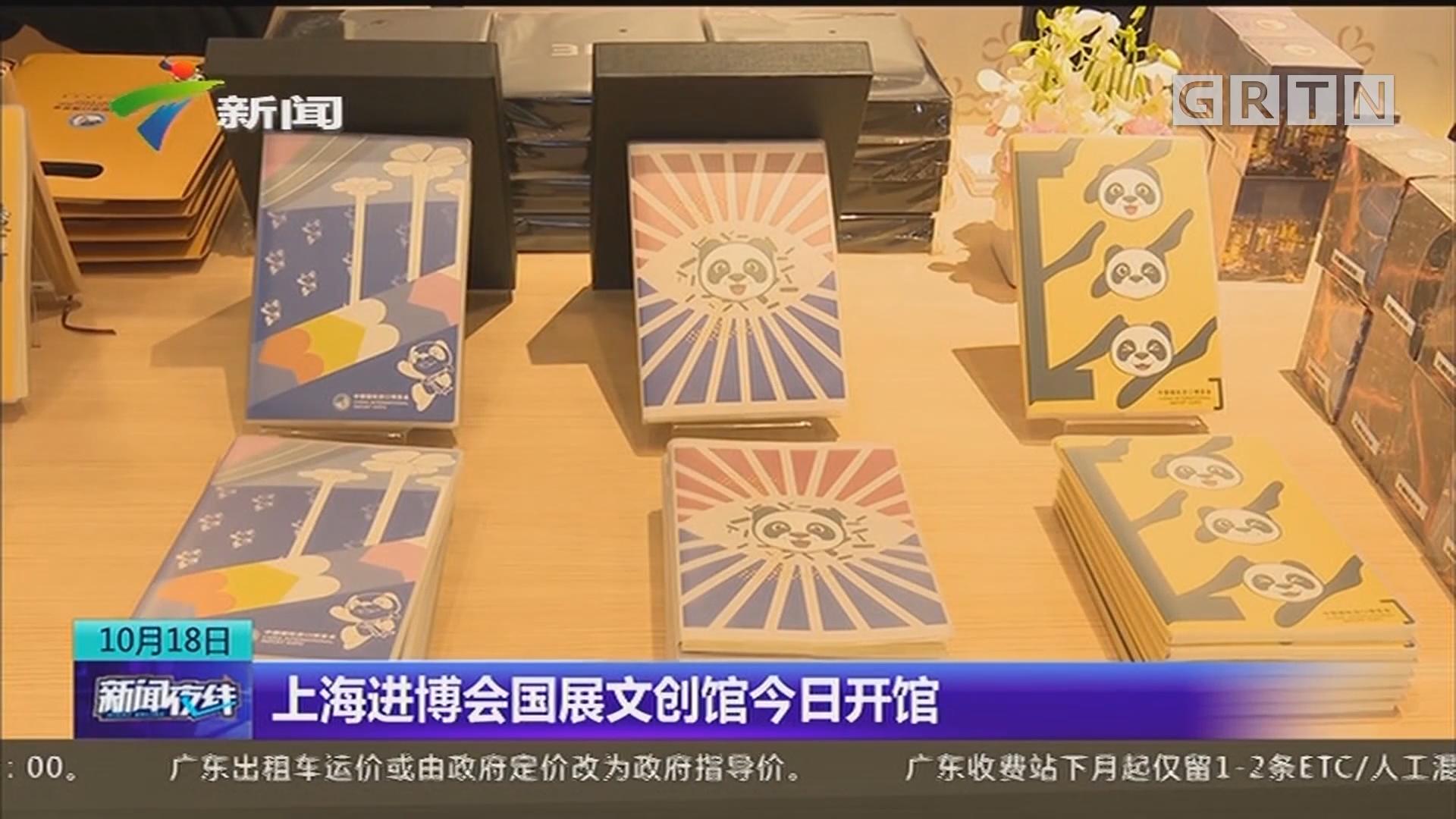 上海进博会国展文创馆今日开馆