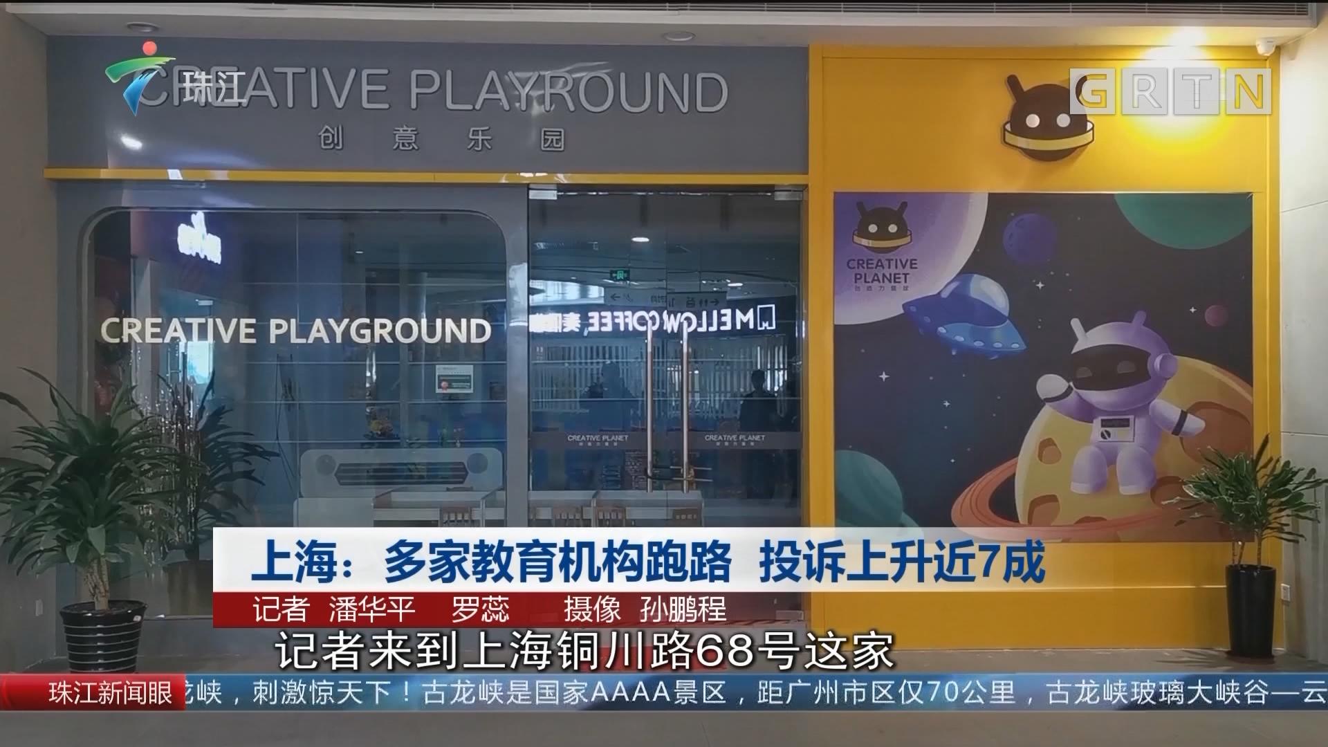 上海:多家教育机构跑路 投诉上升近7成