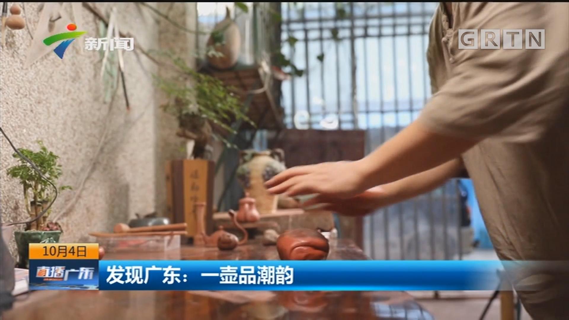 发现广东:一壶品潮韵