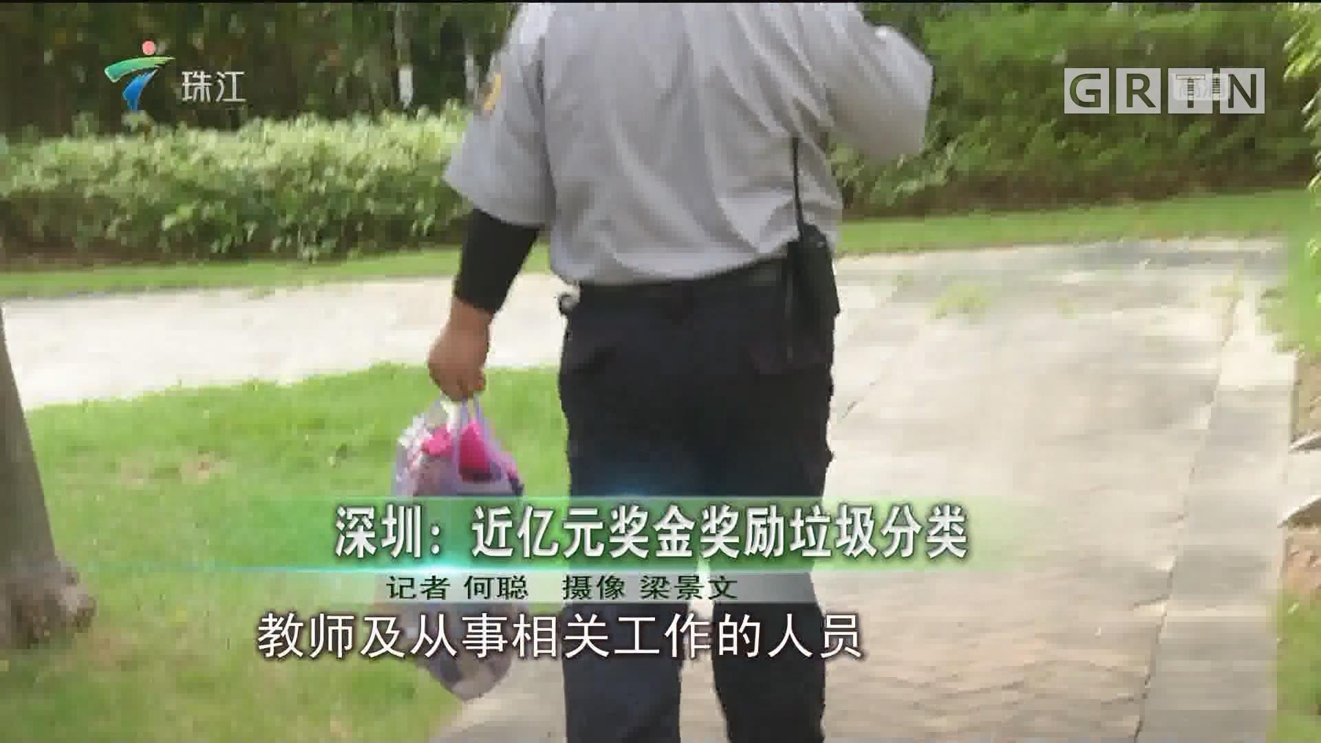 深圳:近亿元奖金奖励垃圾分类
