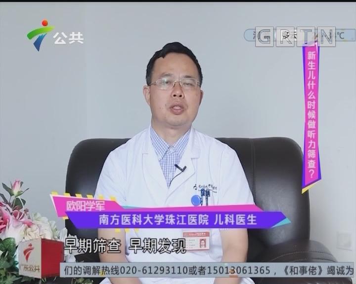 唔系小儿科:新生儿什么时候做听力筛查?