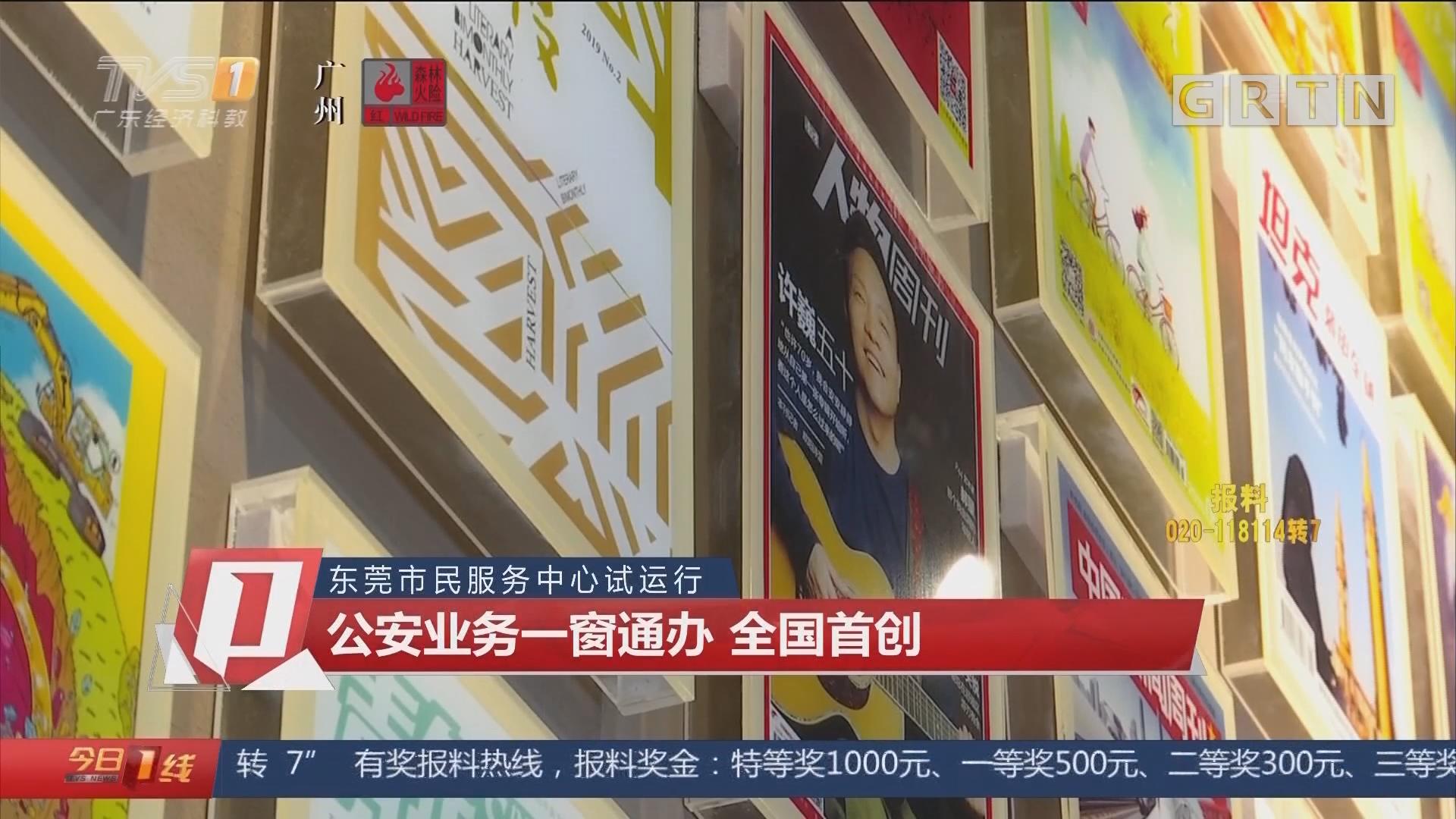 东莞市民服务中心试运行:公安业务一窗通办 全国首创