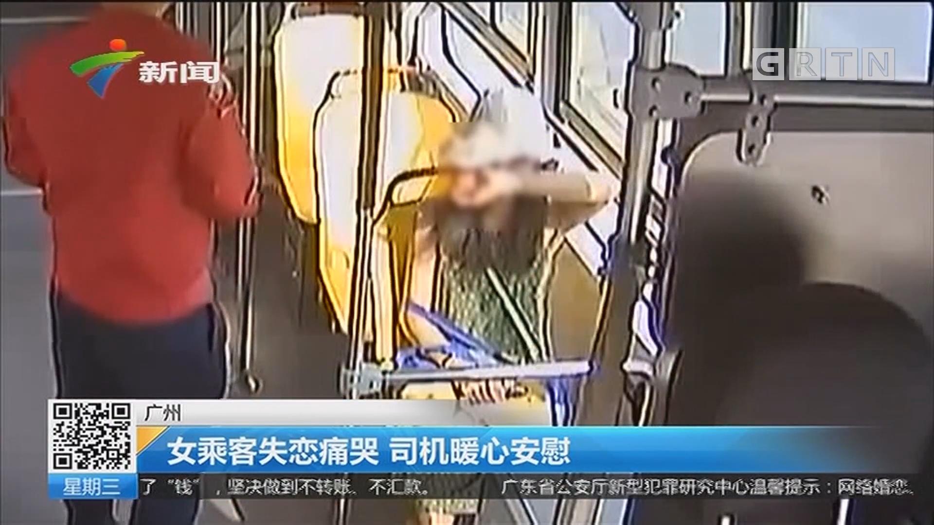 广州:女乘客失恋痛哭 司机暖心安慰
