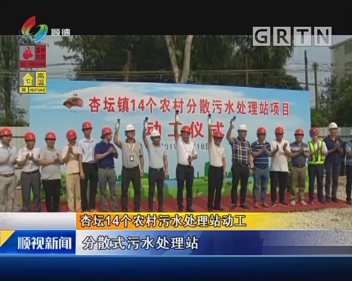 杏坛14个农村污水处理站动工