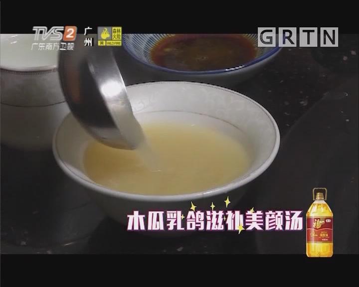 木瓜乳鸽滋补美颜汤