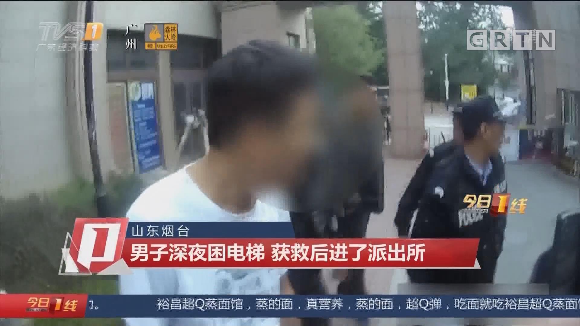 山东烟台:男子深夜困电梯 获救后进了派出所