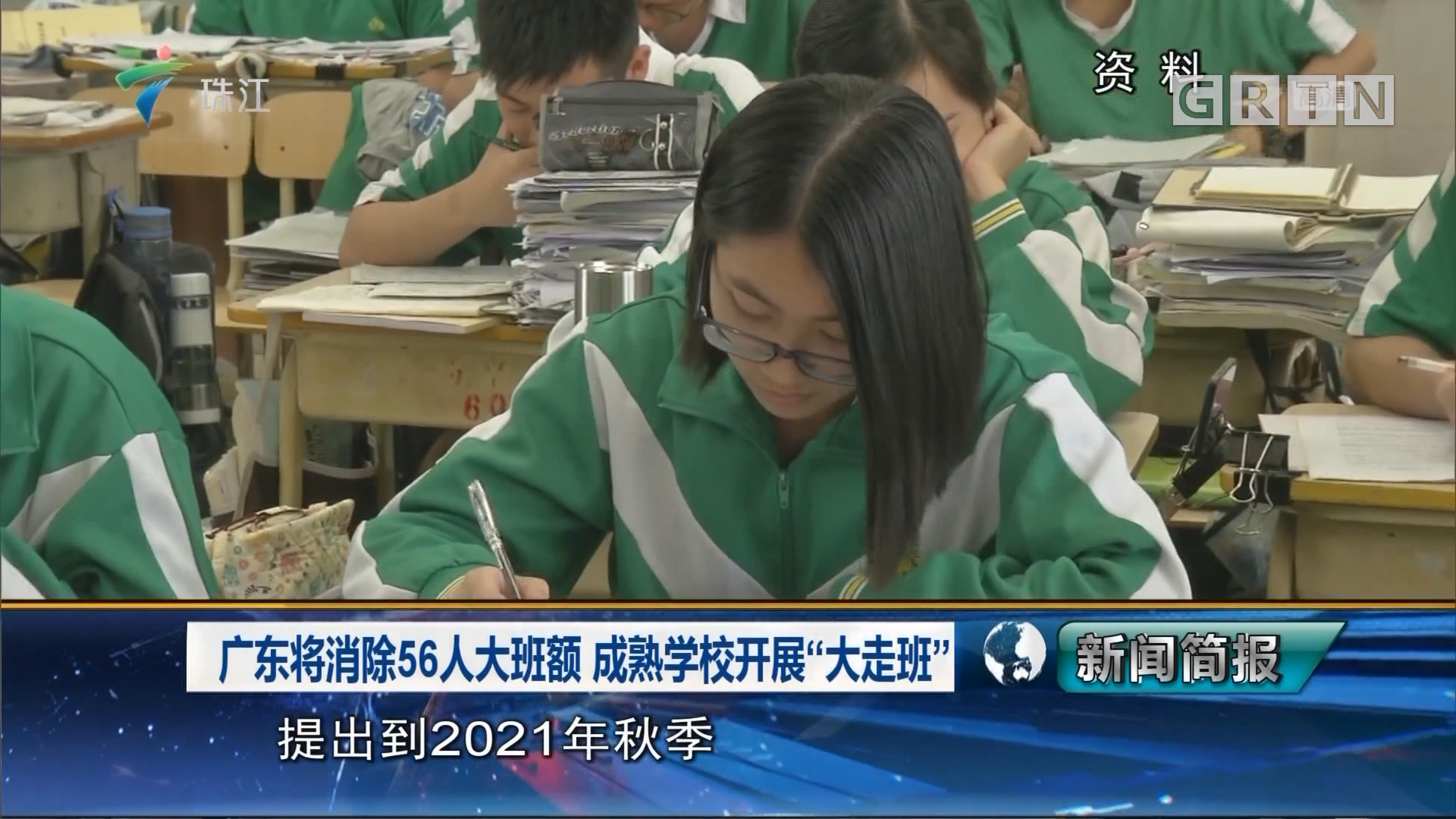 """广东将消除56人大班额 成熟学校开展""""大走班"""""""