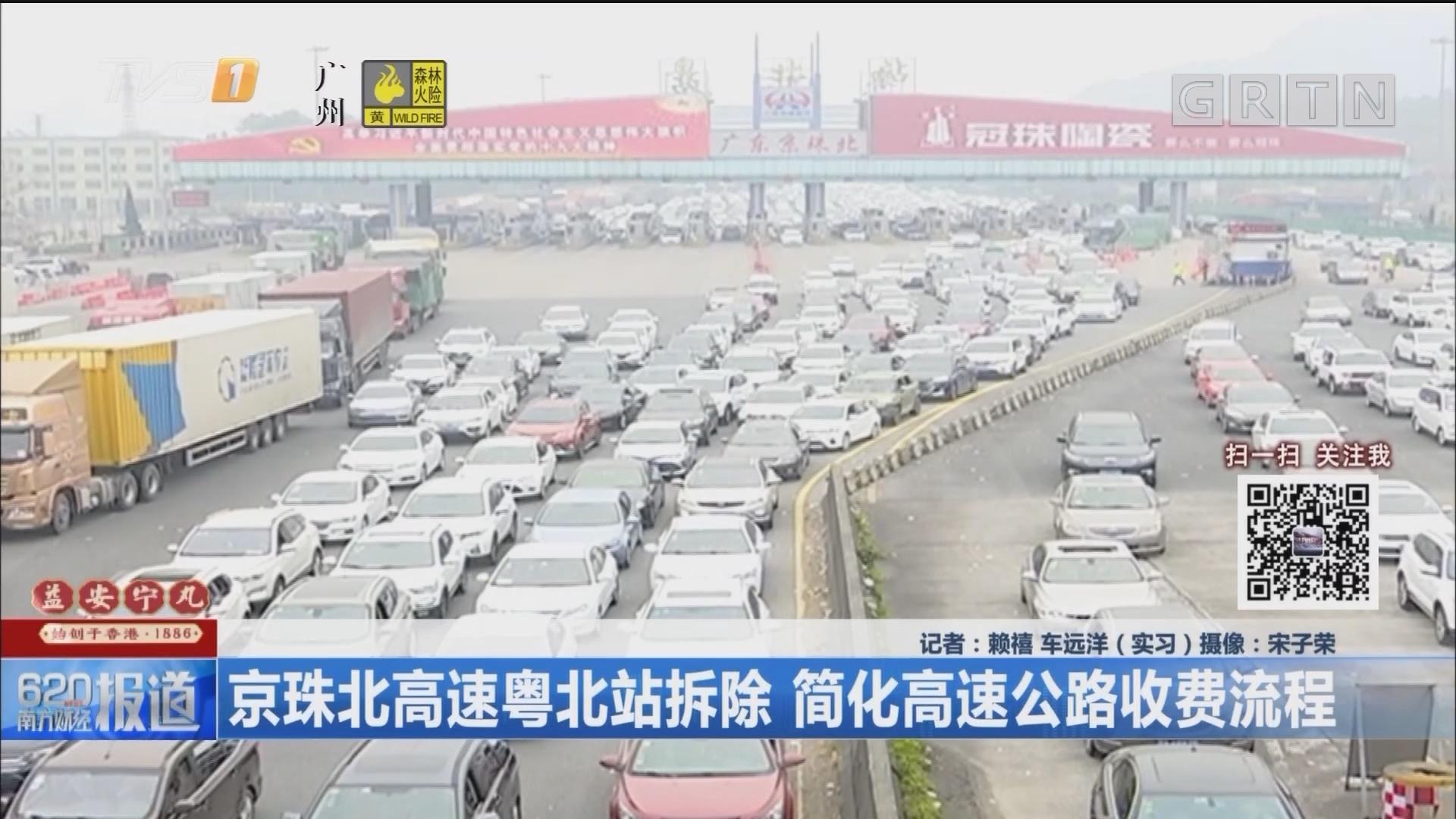 京珠北高速粤北站拆除 简化高速公路收费流程