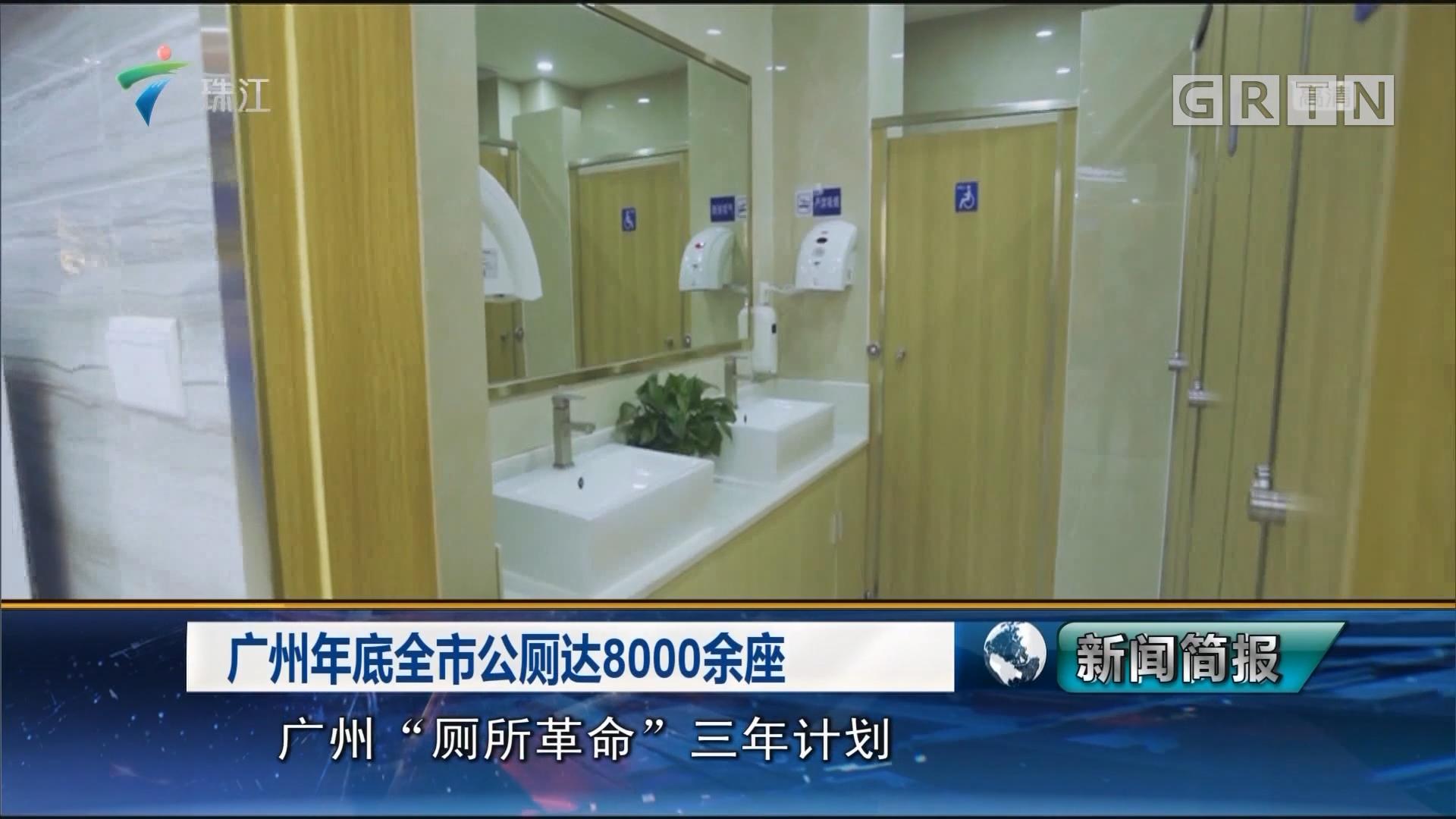 广州年底全市公厕达8000余座