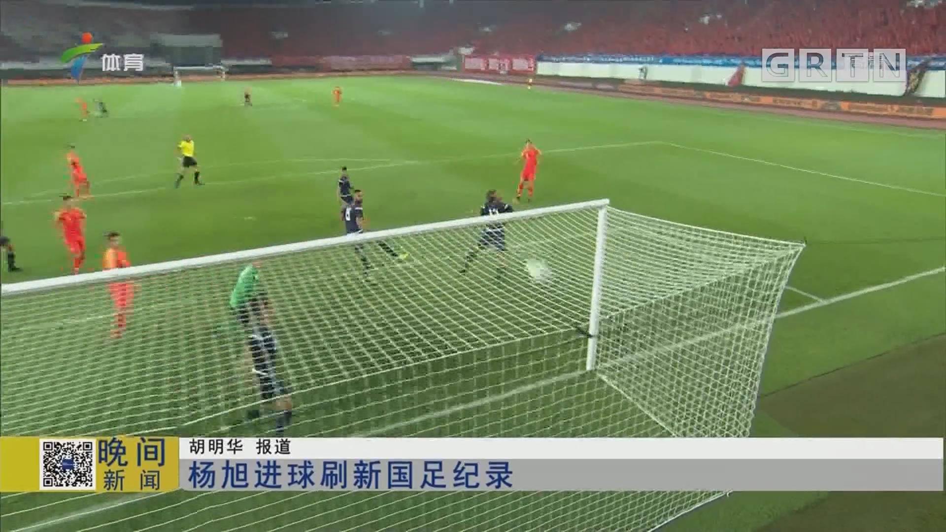杨旭进球刷新国足纪录