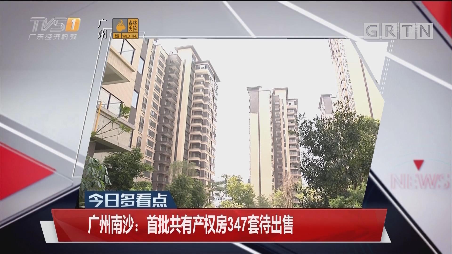 广州南沙:首批共有产权房347套待出售