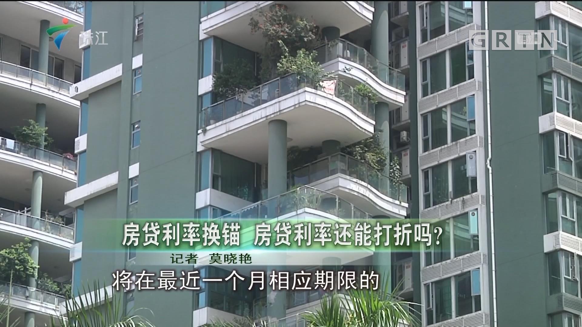 房贷利率换锚 房贷利率还能打折吗?