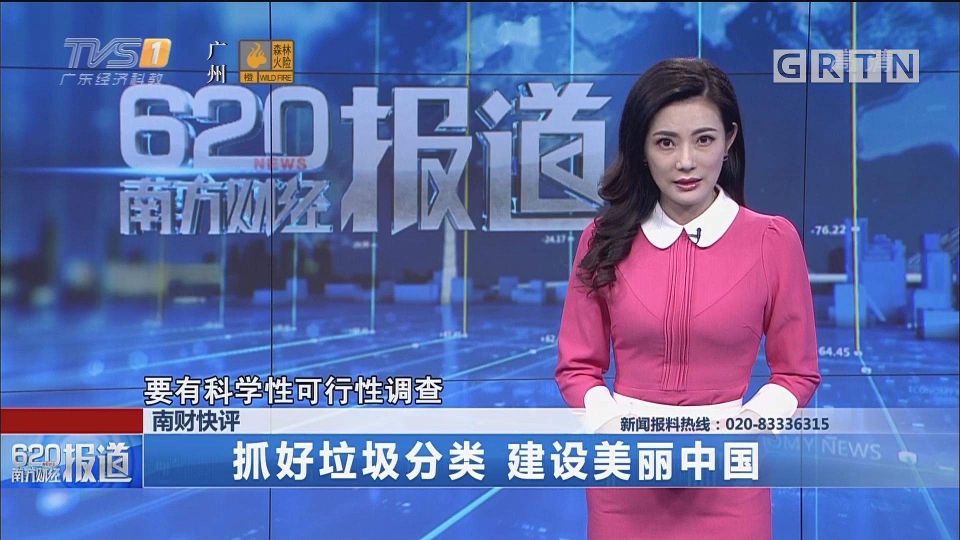 南财快评:抓好垃圾分类 建设美丽中国