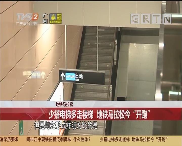 """地铁马拉松 少搭电梯多走楼梯 地铁马拉松今""""开跑"""""""