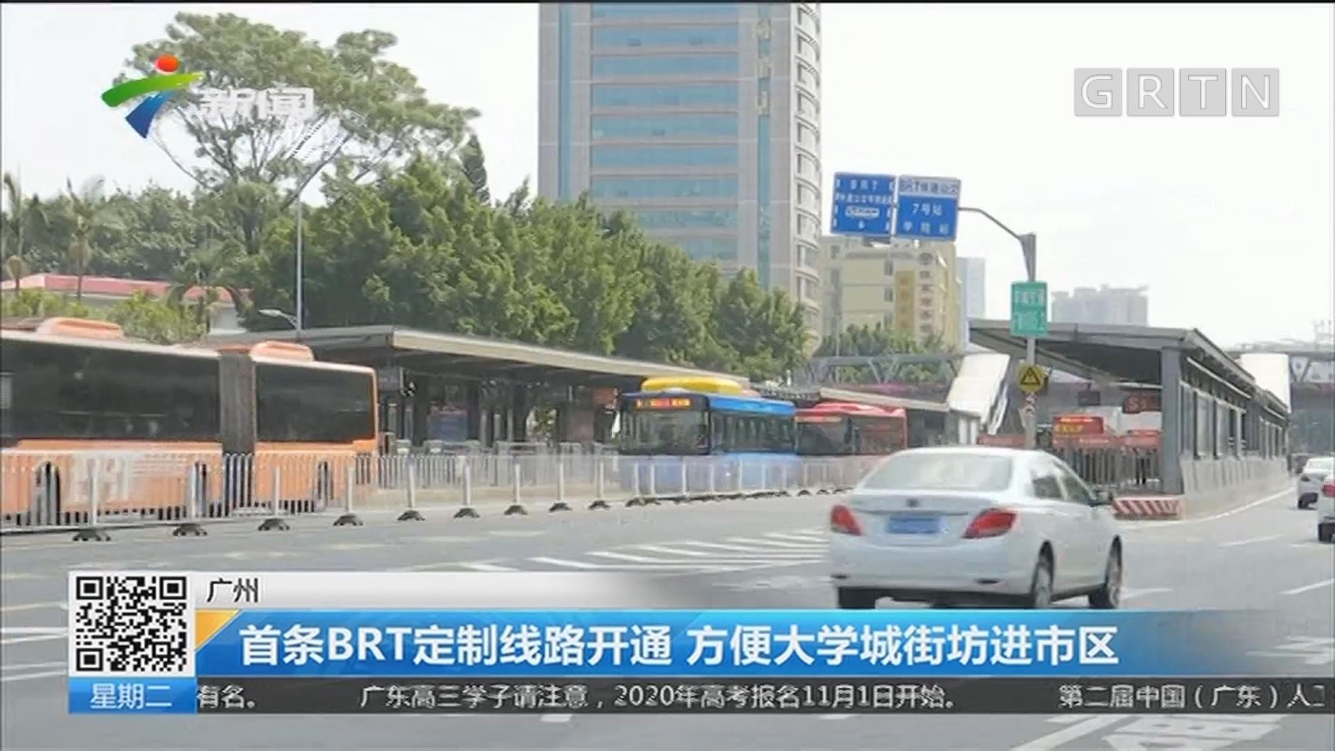 广州:首条BRT定制线路开通 方便大学城街坊进市区