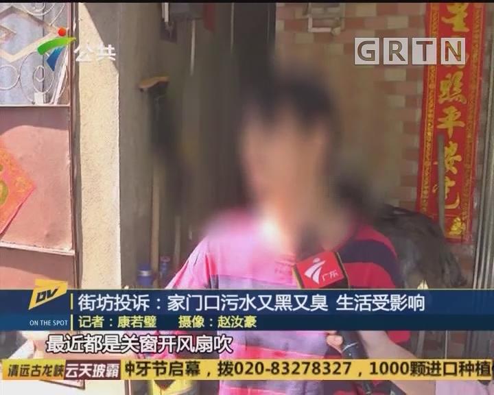 (DV现场)街坊投诉:家门口污水又黑又臭 生活受影响