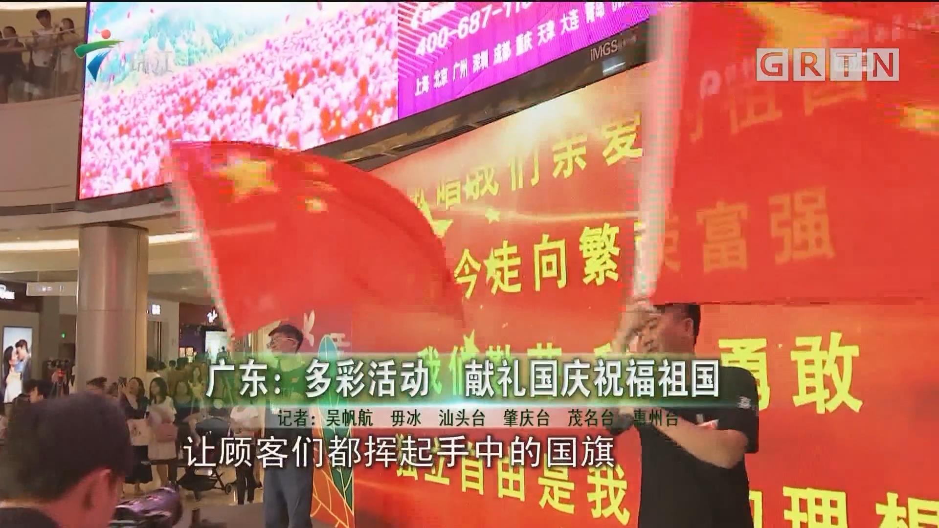 广东:多彩活动 献礼国庆祝福祖国