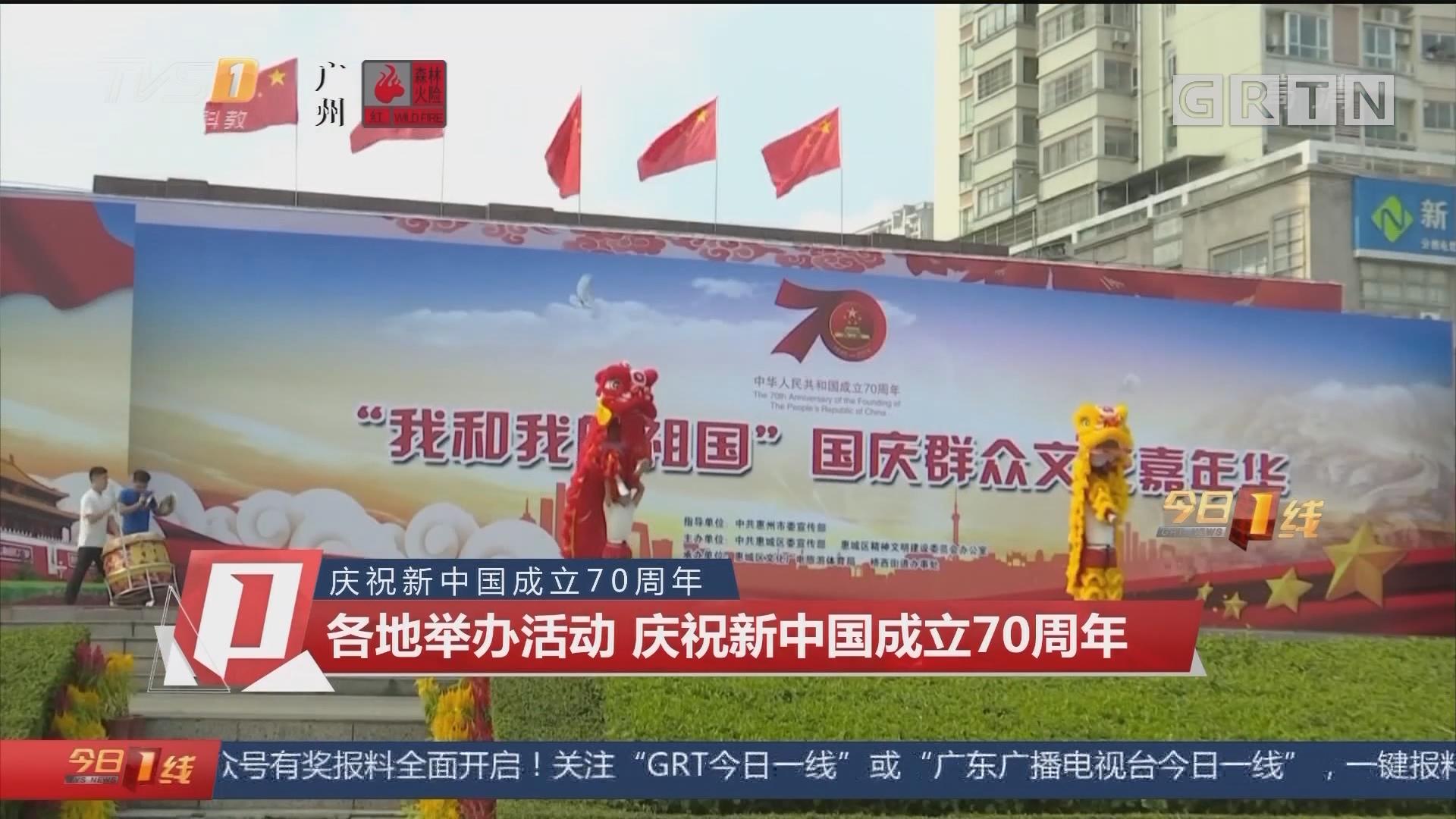 庆祝新中国成立70周年 各地举办活动 庆祝新中国成立70周年