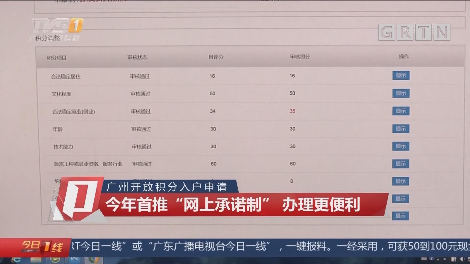 """广州开放积分入户申请 今年首推""""网上承诺制"""" 办理更便利"""