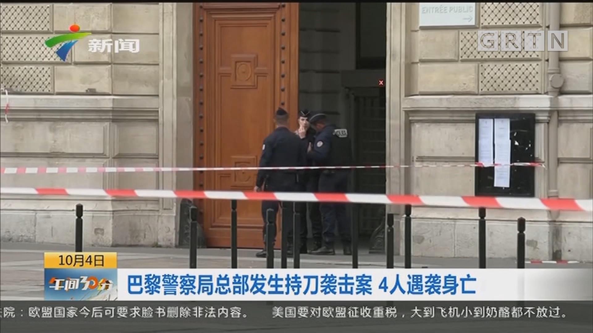 巴黎警察局总部发生持刀袭击案 4人遇袭身亡