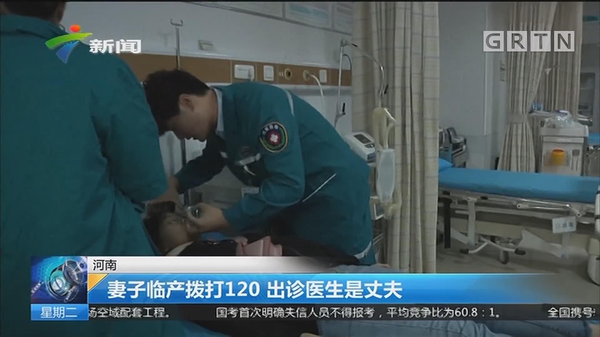 河南:妻子临产拨打120 出诊医生是丈夫