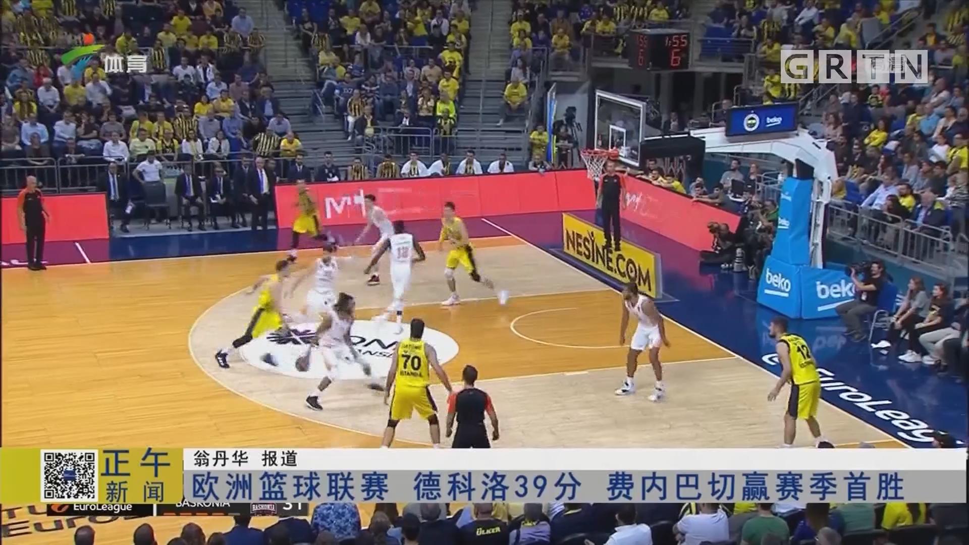 欧洲篮球联赛 德科洛39分 费内巴切赢赛季首胜