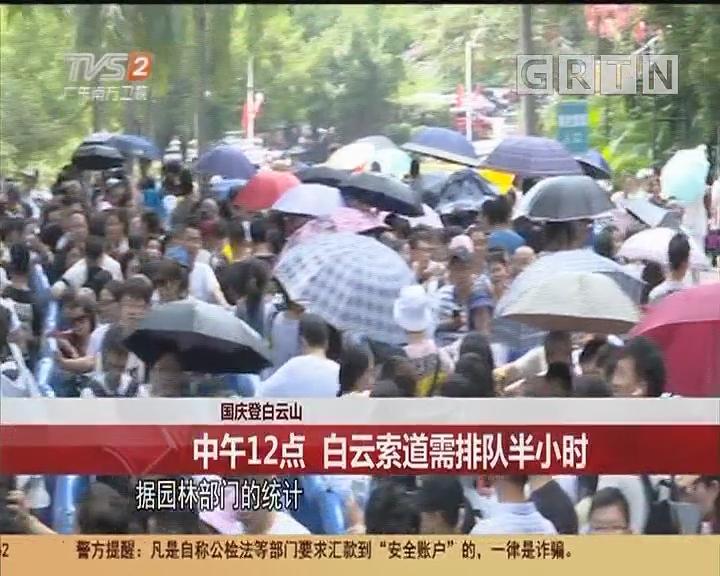 國慶登白云山:中午12點 白云索道需排隊半小時