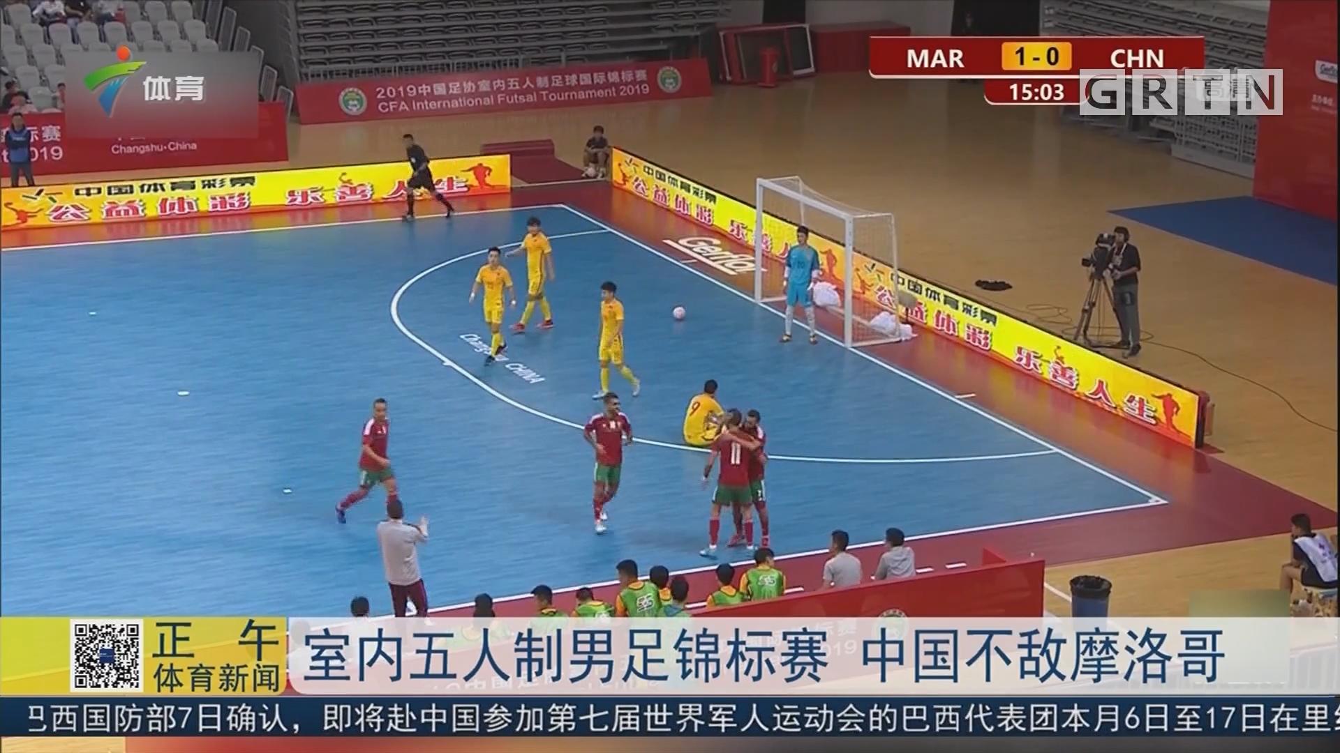 室內五人制男足錦標賽 中國不敵摩洛哥