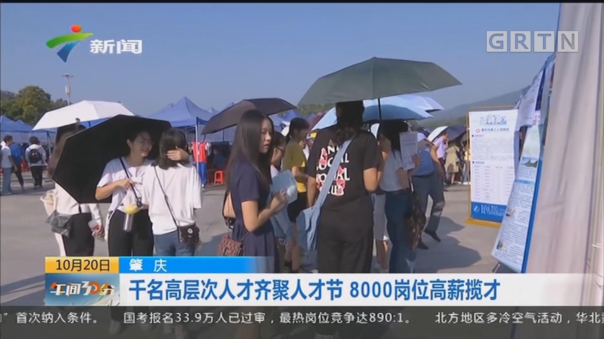 肇庆:千名高层次人才齐聚人才节 8000岗位高薪揽才