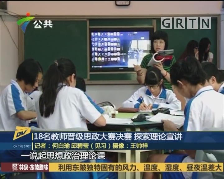 (DV现场)18名教师晋级思政大赛决赛 探索理论宣讲