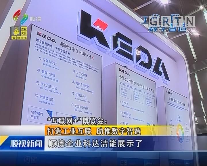 """""""互联网+""""博览会:打造工业互联 助推数字智造"""