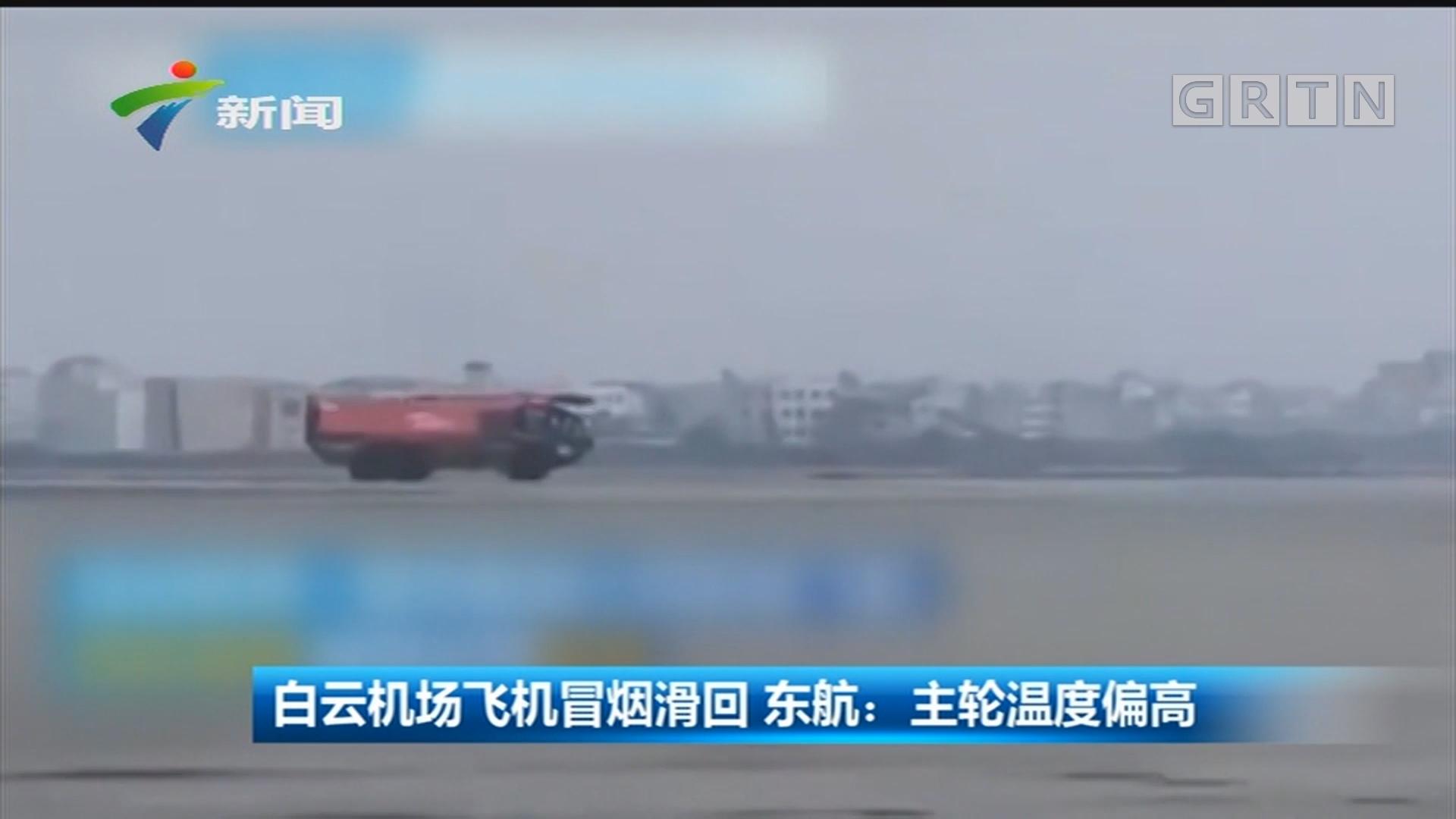 白云机场飞机冒烟滑回 东航:主轮温度偏高
