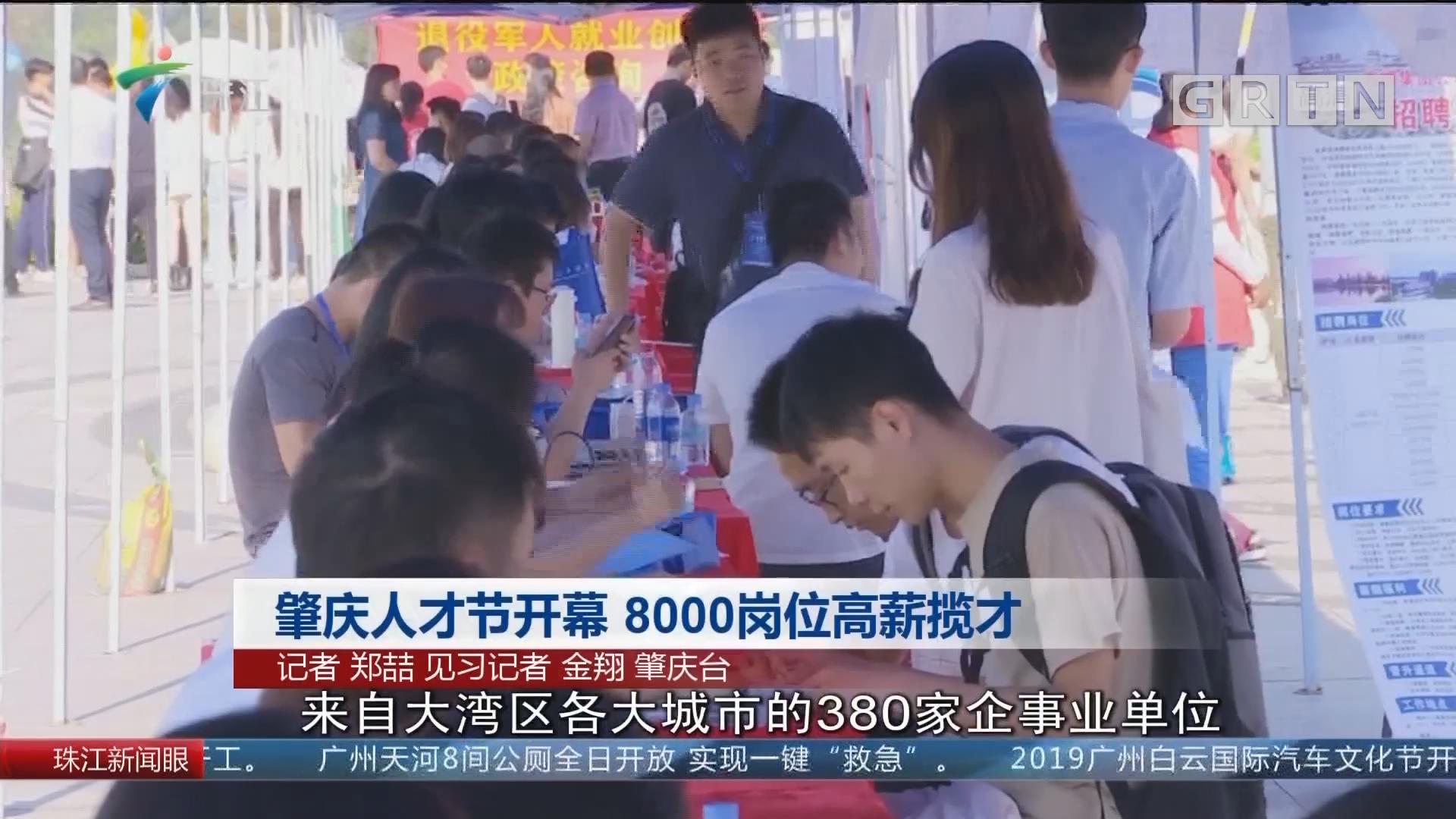 肇庆人才节开幕 8000岗位高薪揽才