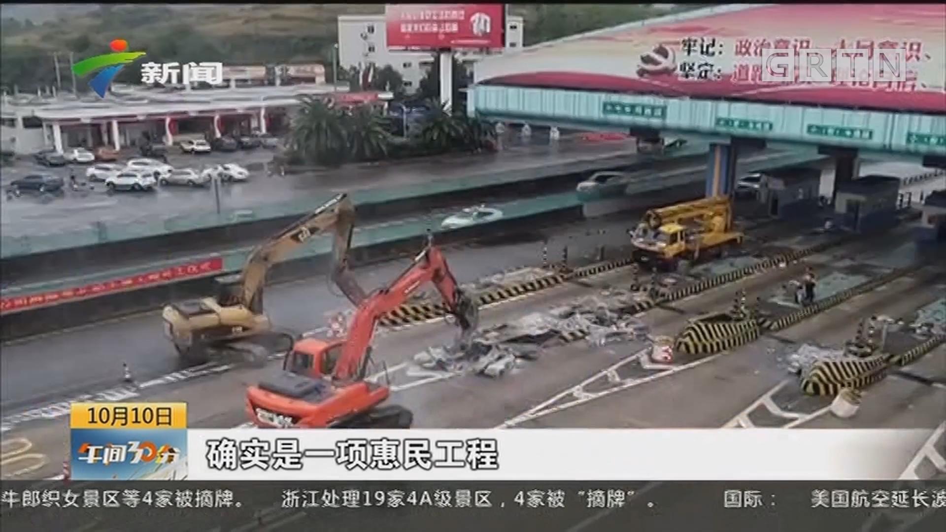 广东省最大省界收费站粤北站开始拆除