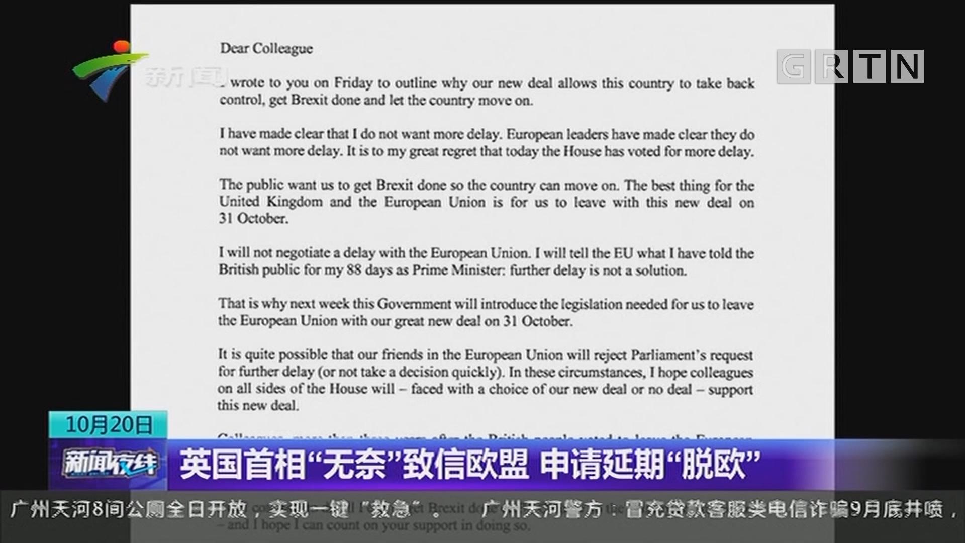 """英国首相""""无奈""""致信欧盟 申请延期""""脱欧"""""""
