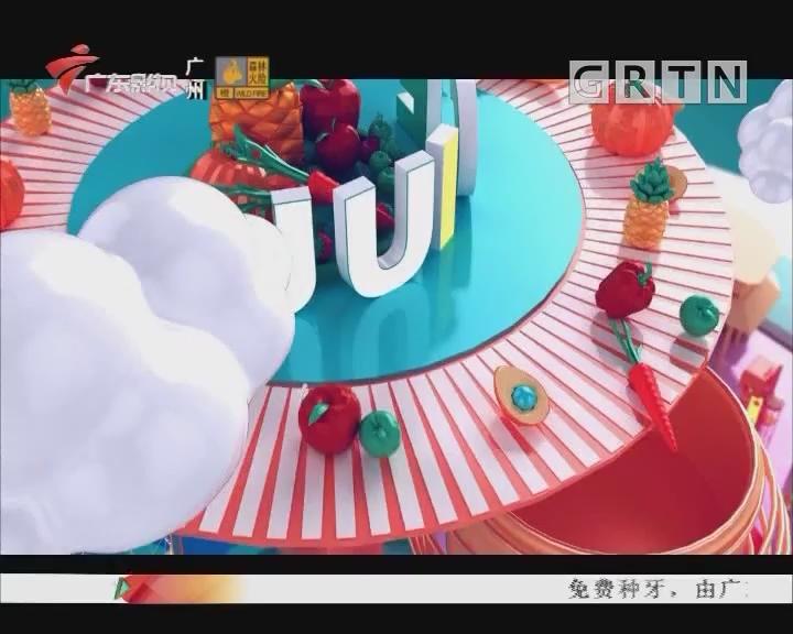 [2019-10-21]乐享新生活-健康生活:食得健康:木兰归来 花颜不再无法见人