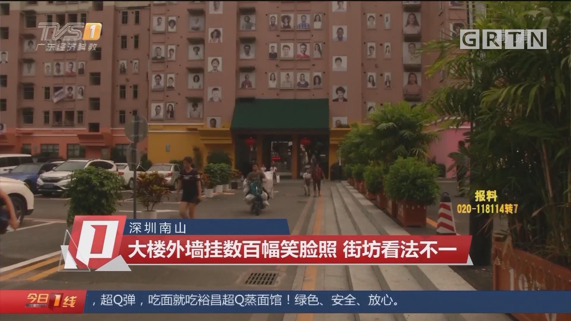 深圳南山:大楼外墙挂数百幅笑脸照 街坊看法不一