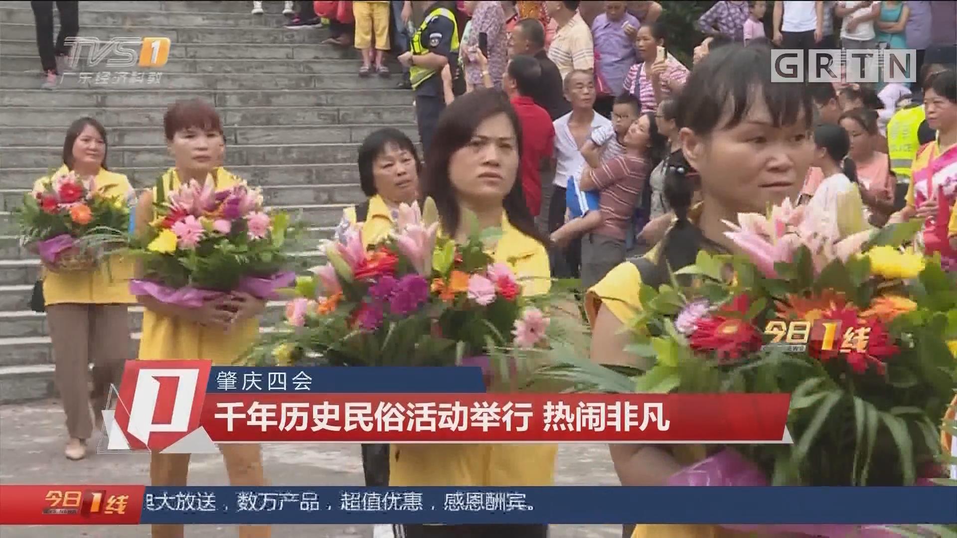 肇庆四会:千年历史民俗活动举行 热闹非凡