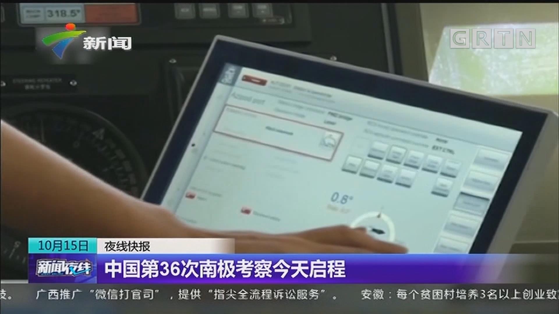 中国第36次南极考察今天启程