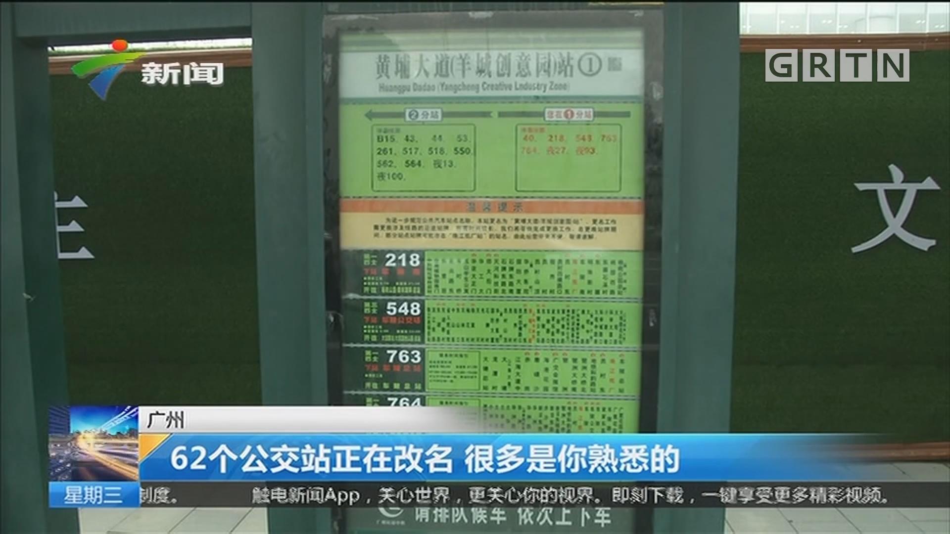 广州:62个公交站正在改名 很多是你熟悉的